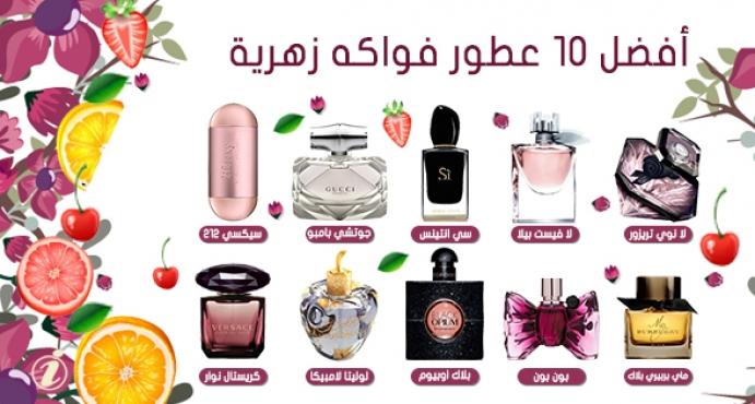 Top 10 floral fruity fragrances for women_أفضل 10 عطور فواكه زهرية للنساء