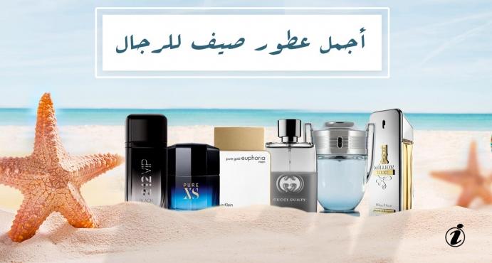 The Most beautiful Perfumes For Summer_أجمل عطور الصيف للرجال 2018