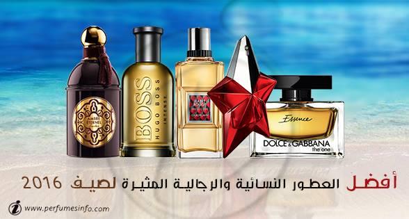 Best-8-Fragrances-Women-and-Men-for-summer-2016