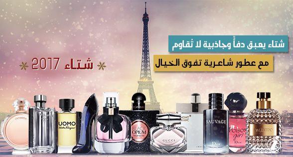 Best-Fragrances-Women-and-Men-for-winter-2017