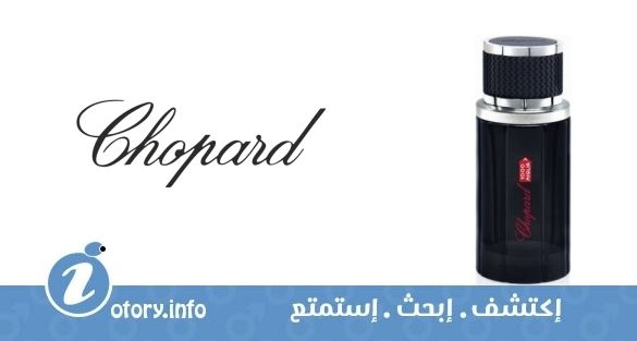 e2af452d7 عطر 1000 ميجليا شوبارد perfume 1000 Miglia Chopard   عطوري دوت انفو