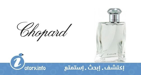 80a1fc790 عطر شوبارد كاسران - Casran