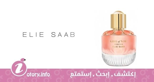 462ee23f9 عطر جيرل اوف ناو فوريفر - Girl of Now Forever