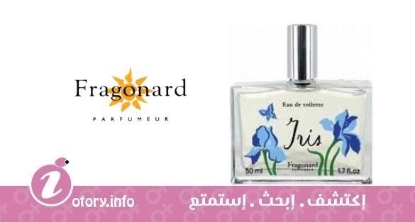 عطر أيريس فراغونارد  -  perfume Iris Fragonard