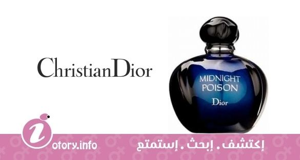 d4241c225 عطر كريستيان ديور ميدنايت بويزٌن - Midnight Poison