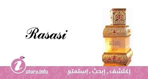 445b9e42d عطر رصاصي بنت العز نبه - Bent Al Ezz Nabah