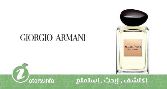 79fd97ac7 عطر أرماني برايف فيجوير إدن جورجيو أرماني - Armani Prive Figuier Eden
