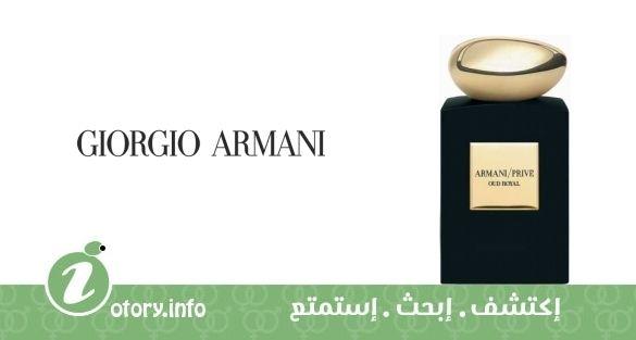 9509e301b عطر أرماني برايف عود رويال جورجيو أرماني - Armani Privé Oud Royal