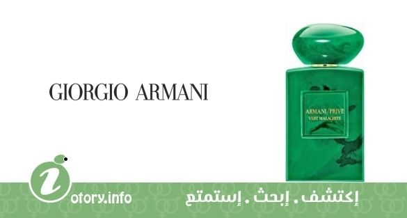 عطر أرماني برايف فيرت ملاشيت جورجيو أرماني  -  Armani Prive Vert Malachite