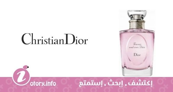 a91edfe28 عطر كريستيان ديور فوريفر آند إيفر ديور - Forever and Ever Dior
