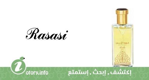عطر رصاصي عود الابيض   -  Odah Al Abiad