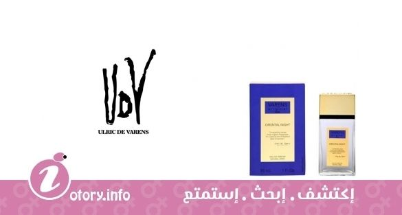 عطر ألريك دو فارنز فارنز أوريجينال أورينتال نايت  -  Varens Original Oriental Night