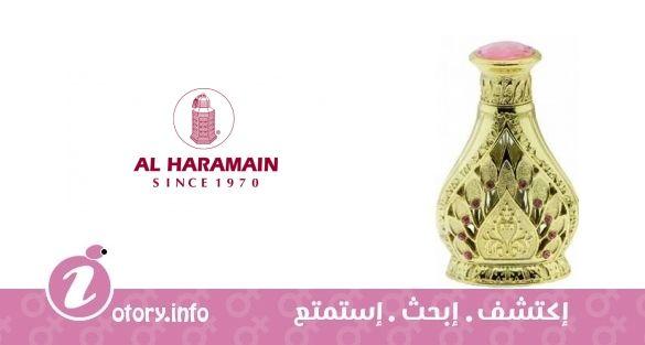 عطر الحرمين بيرفيومز فراشة  -  Al Haramain Perfumes Farasha fragrance