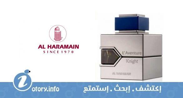 عطر الحرمين بيرفيومز لافنتشر نايت  -  Al Haramain Perfumes L'Aventure Knight fragrance