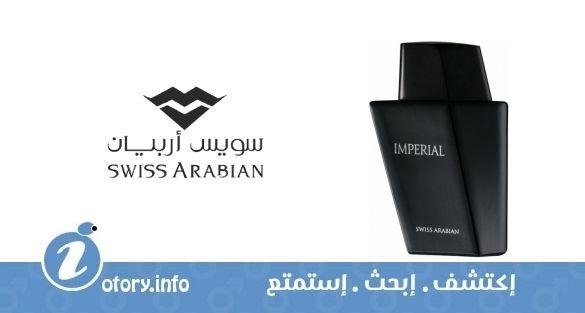 عطر سويس أربيان امبريال  -  Imperial