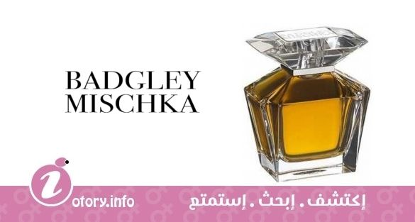 bc9f791fd عطر بادجلي ميشكا - Badgley Mischka