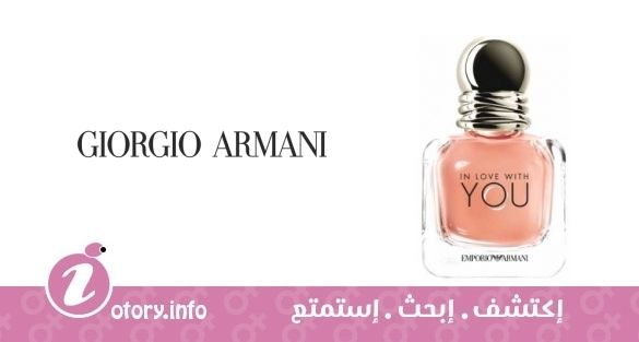 03f73eb88 عطر جورجيو أرماني امبوريو أرماني ان لاف ويذ يو - Emporio Armani In Love  With You