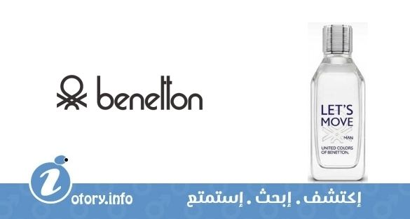 3b8aeb637 عطر بينتون ليتس موف - Benetton Let's Move Fragrance