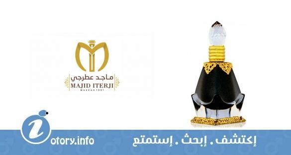 عطر ماجد المظفر عطرجي المؤية  -  Al Meaweah