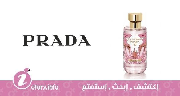 عطر برادا لا فيمي برادا واتر سبلاش  -  Prada La Femme Prada Water Splash