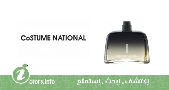 عطر كوستوم ناشونال أي  -  Costume National I