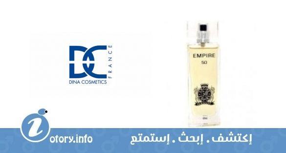 عطر دينا كوزماتيكس امباير 50 اليجانت  -  Empire 50 Elegant