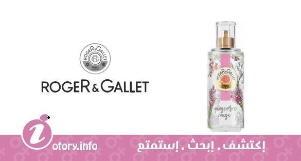 30eb74936 عطر روجر اند جاليت جنجمبر روج ليمتد اديشن 2019 - Gingembre Rouge Limited  Edition 2019