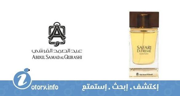 عطر سفاري اكستريم عبد الصمد القرشي   -  perfume Safari Extreme Abdul Samad Al Qurashi