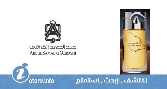 عطر خلطة سعودية عبد الصمد القرشي   -  perfume Saudia Blend Abdul Samad Al Qurashi