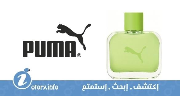 عطر جرين بوما  -  perfume Green Puma