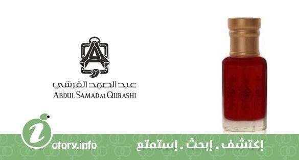 عطر خلطة رويال عبد الصمد القرشي  -  perfume Royal Blend Abdul Samad Al Qurashi
