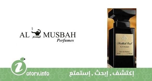 329fc824b عطر المصباح مكة عود - Makkah Oud