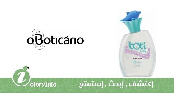 عطر اوبوتيكاريو بوتي بيبي  -  Boti Baby