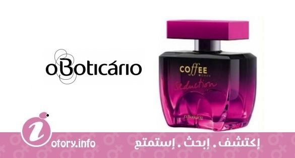 f36c96f08 عطر أوبوتيكاريو كافي وومن سيداكشن - Coffee Woman Seduction