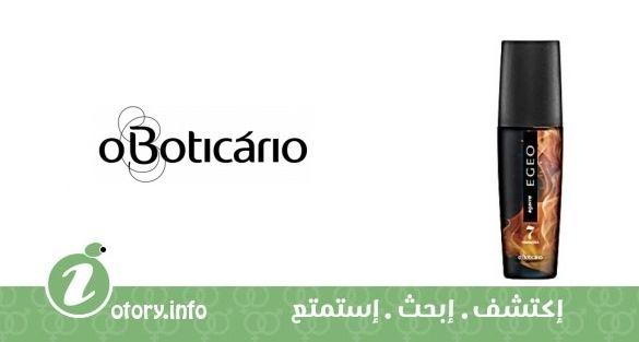 عطر اوبوتيكاريو إيجيو اغاري  -  Egeo Agarre