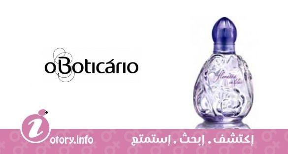 عطر اوبوتيكاريو فلوراتا ان ليلك  -  Floratta in Lilac