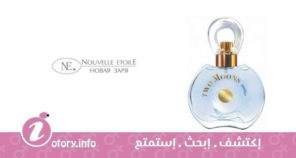 عطر نوفايا زاريا تو مونز  -  Novaya Zarya Two Moons fragrance