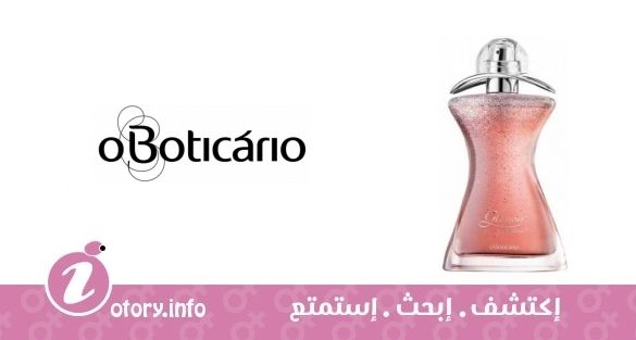 عطر أوبوتيكاريو جلامور جاست شاين  -  Glamour Just Shine