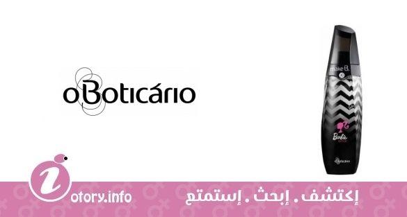 عطر أوبوتيكاريو ميك بي باربي اديشن  -  Make B. Barbie Edition