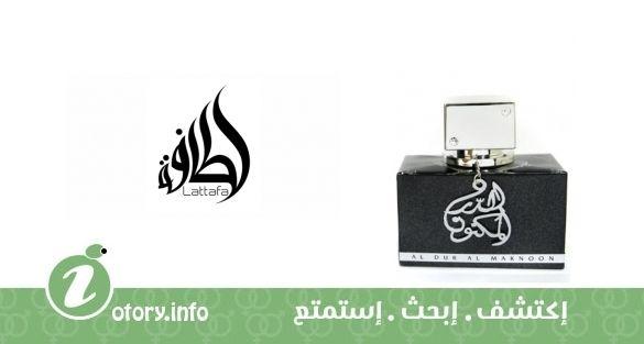 عطر لطافة الدر المكنون سلفر  -  Al Dur Al Maknoon Silver