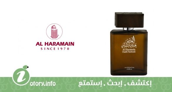 عطر الحرمين عود باتشولي  -  Al Haramain Oudh Patchouli