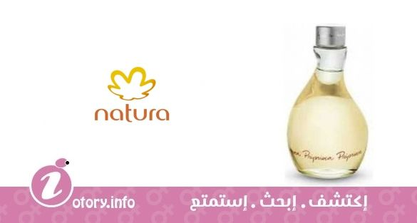 عطر ناتورا ووتر باث بريبريوكا  -  Water Bath Priprioca