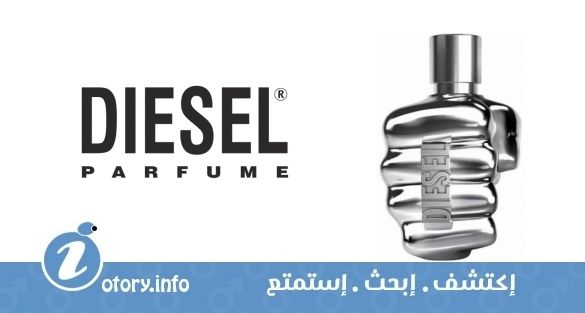 beb0d6a67 عطر ديزل أونلي ذا بريف سلفر - Diesel Only The Brave Silver Fragrance