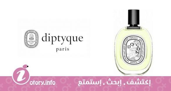 عطر دو سون ديبتيك  -  perfume Do Son Diptyque