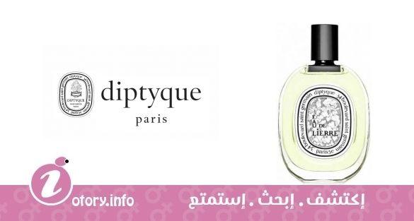 عطر يو دي لير ديبتيك  -  perfume Eau de Lierre Diptyque
