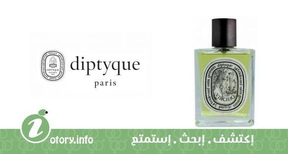 عطر فيرجيليو ديبتيك   -  perfume Virgilio Diptyque