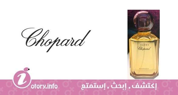 عطر شوبارد بيجاراديا  -  Bigaradia