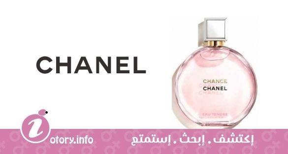 عطر شانيل يو تندر يو دي بارفيوم  -  Chance Eau Tendre Eau de Parfum