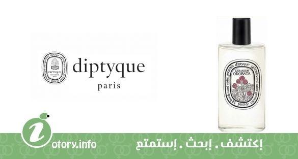 عطر جيرانيوم اودوراتا ديبتيك  -  perfume Geranium odorata Diptyque