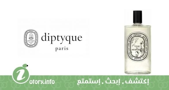 عطر ليو دي هسبيرد ديبتيك  -  perfume L'eau des Hesperides Diptyque